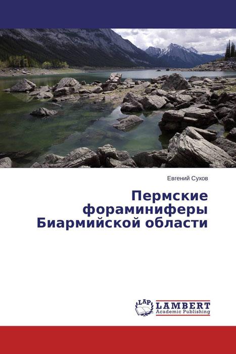 Евгений Сухов Пермские фораминиферы Биармийской области
