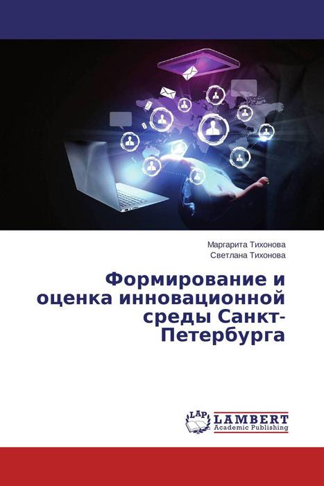 Формирование и оценка инновационной среды Санкт-Петербурга