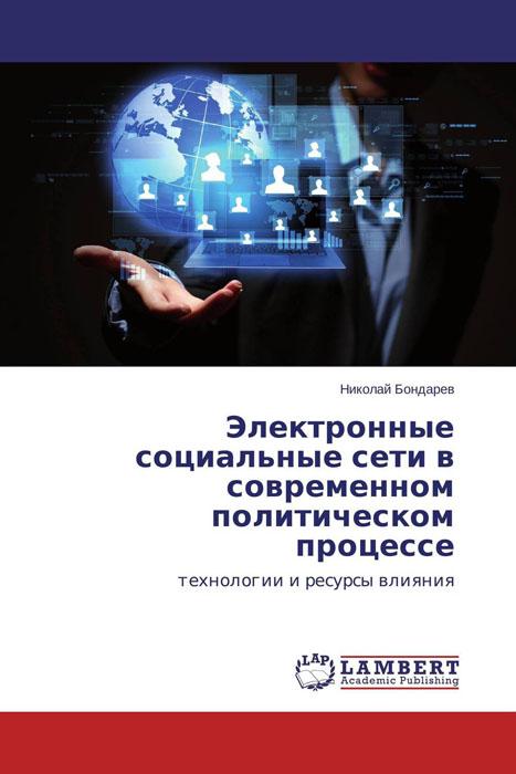 Электронные социальные сети в современном политическом процессе