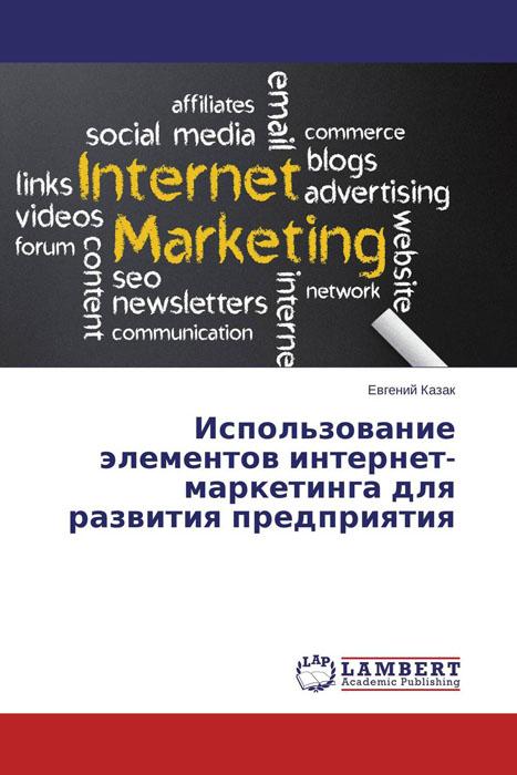 Использование элементов интернет-маркетинга для развития предприятия