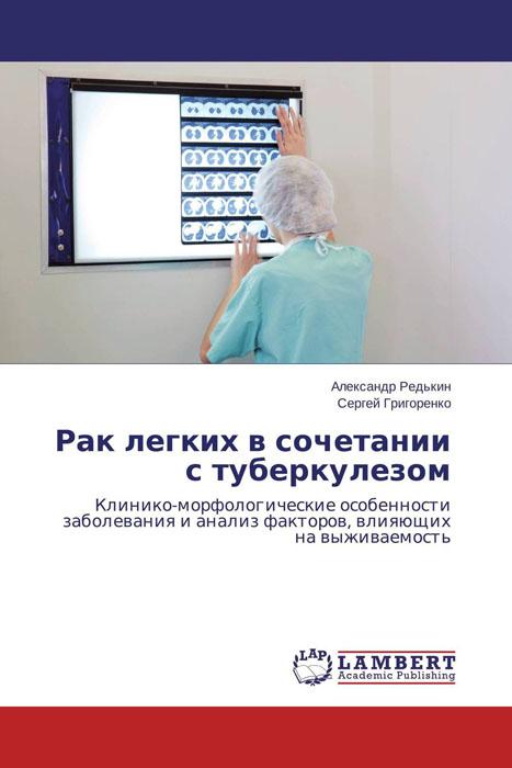 Рак легких в сочетании с туберкулезом