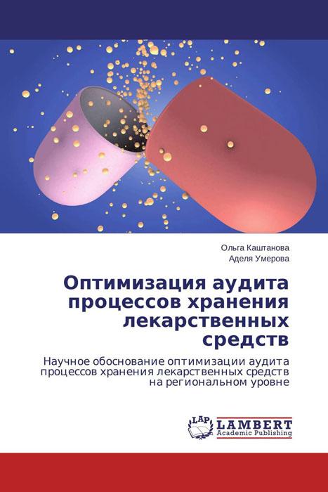 Оптимизация аудита процессов хранения лекарственных средств