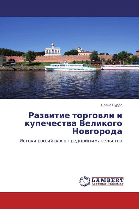 Развитие торговли и купечества Великого Новгорода