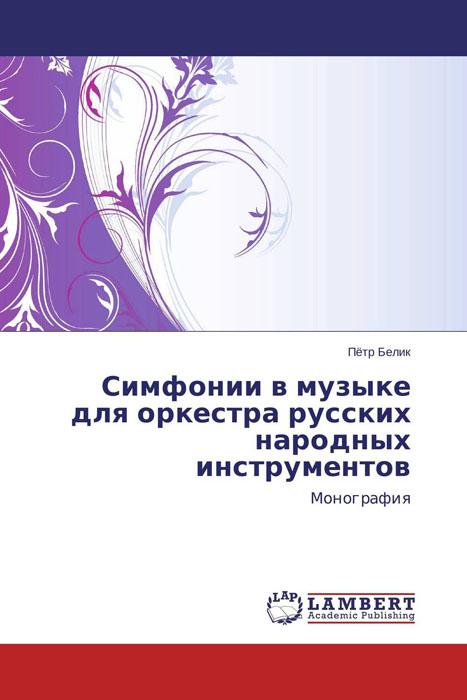 Симфонии в музыке для оркестра русских народных инструментов