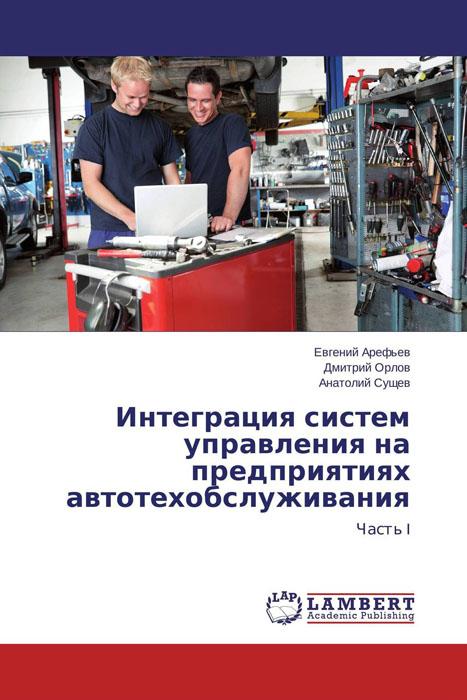 Интеграция систем управления на предприятиях автотехобслуживания