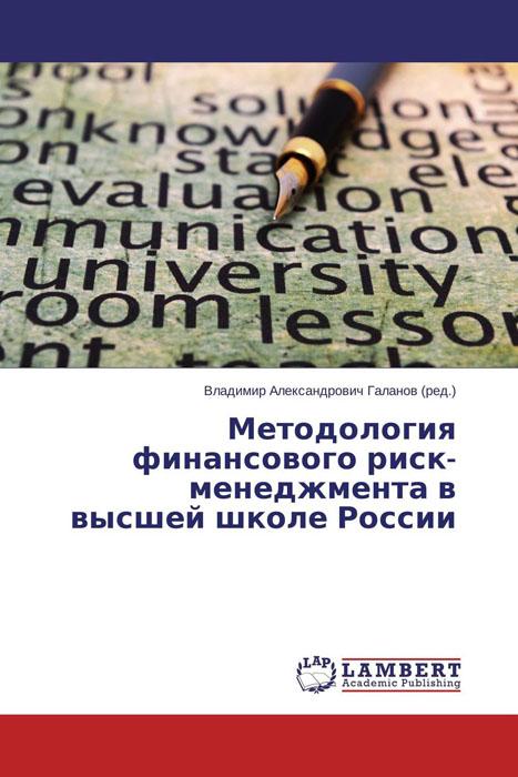 Методология финансового риск-менеджмента в высшей школе России