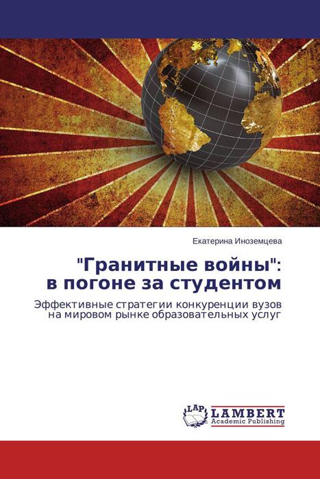 """""""Гранитные войны"""": в погоне за студентом"""