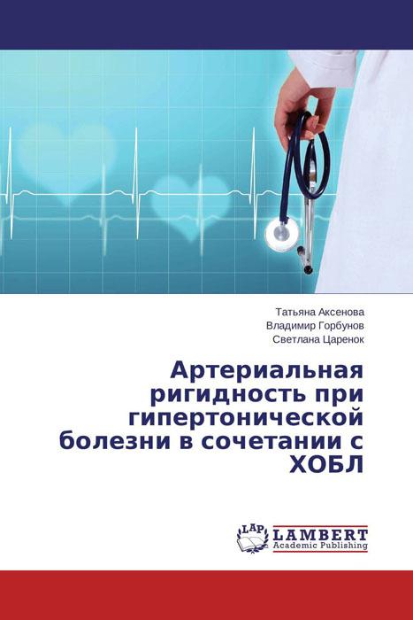 Артериальная ригидность при гипертонической болезни в сочетании с ХОБЛ