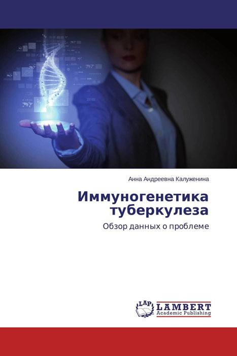 Иммуногенетика туберкулеза