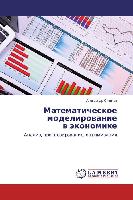 Математическое моделирование в экономике12296407В книге изложены основные экономико-математические методы и их применение для исследования микро- и макроэкономических процессов. Рассмотрены модели производства и потребления, рыночного равновесия, экономического роста, межотраслевого баланса, финансового рынка, инвестиционного менеджмента, статистического прогнозирования. Материал иллюстрирован примерами, ориентированными на использование MS Excel. Для студентов экономических вузов и факультетов.