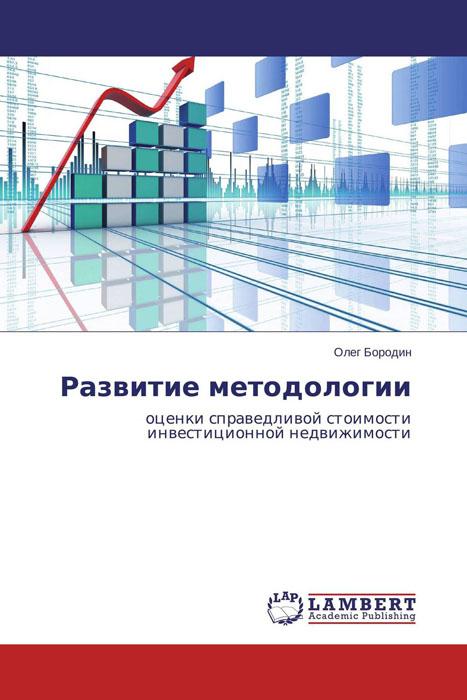 Развитие методологии