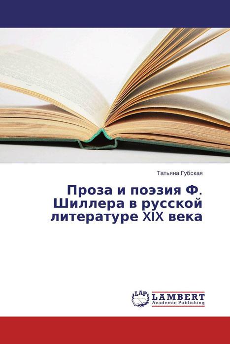 Проза и поэзия Ф. Шиллера в русской литературе XIX века