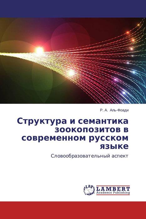 Структура и семантика зоокопозитов в современном русском языке