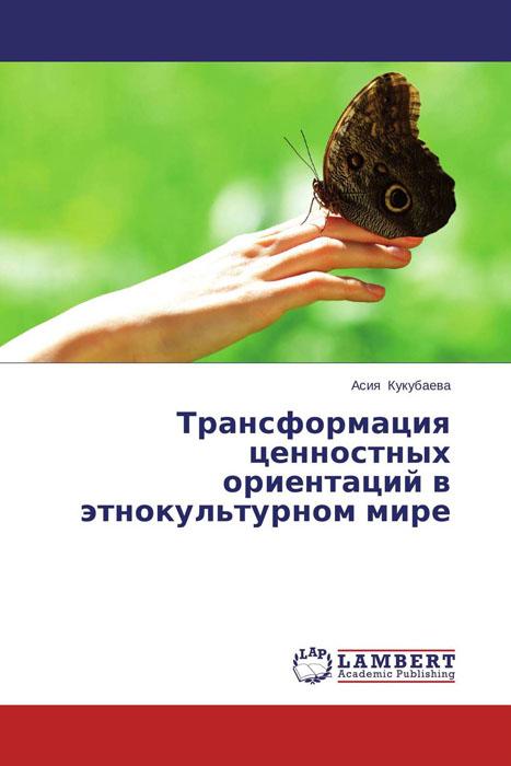 Трансформация ценностных ориентаций в этнокультурном мире