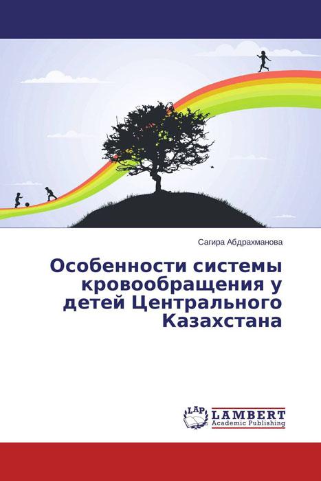 Особенности системы кровообращения у детей Центрального Казахстана