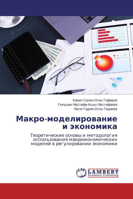 Макро-моделирование и экономика