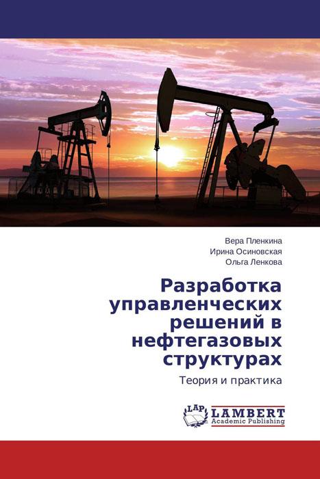 Разработка управленческих решений в нефтегазовых структурах