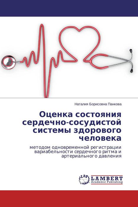 Оценка состояния сердечно-сосудистой системы здорового человека