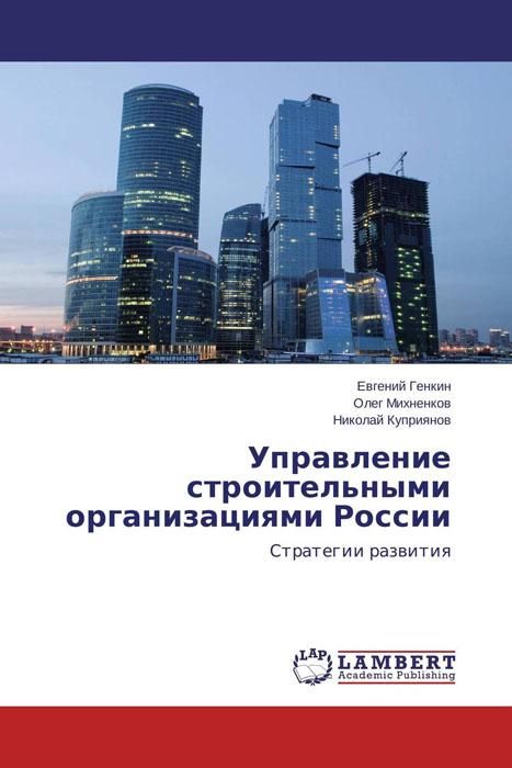 Управление строительными организациями России