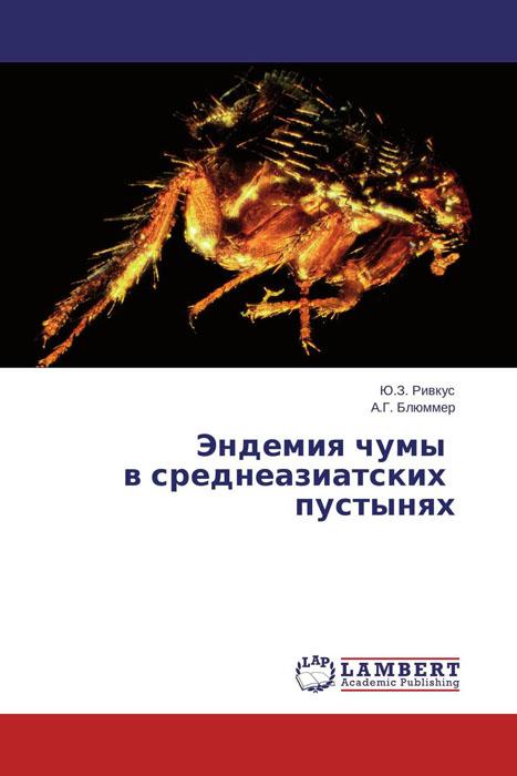 Эндемия чумы в среднеазиатских пустынях