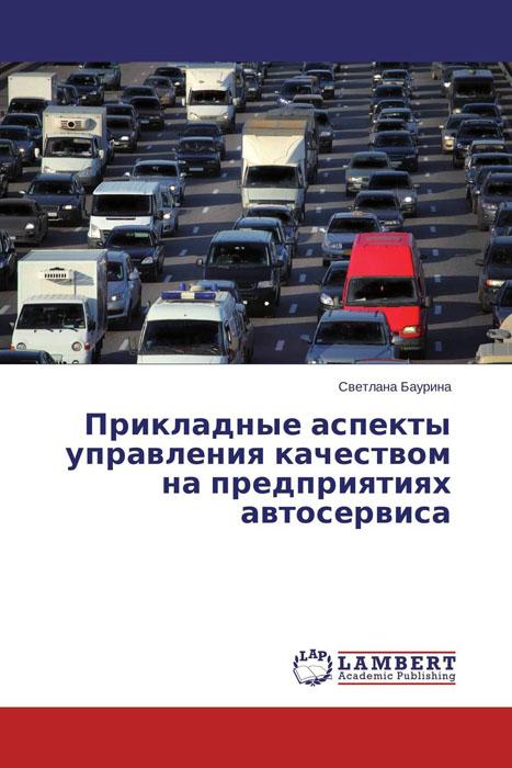 Прикладные аспекты управления качеством на предприятиях автосервиса
