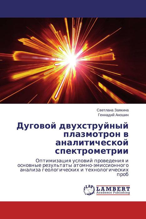Дуговой двухструйный плазмотрон в аналитической спектрометрии