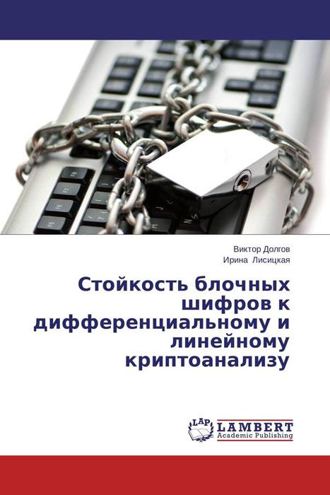 Стойкость блочных шифров к дифференциальному и линейному криптоанализу