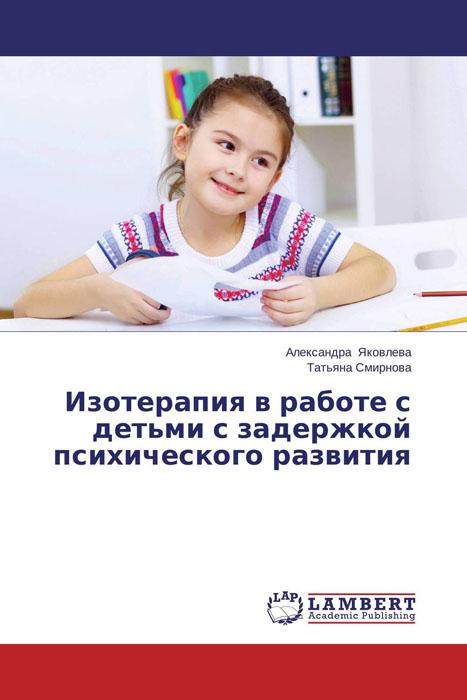 Изотерапия в работе с детьми с задержкой психического развития