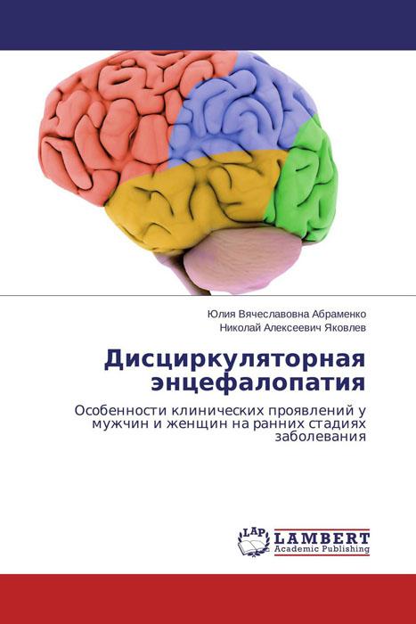 Юлия Вячеславовна Абраменко und Николай Алексеевич Яковлев Дисциркуляторная энцефалопатия