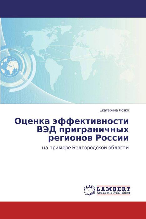 Екатерина Лозко Оценка эффективности ВЭД приграничных регионов России
