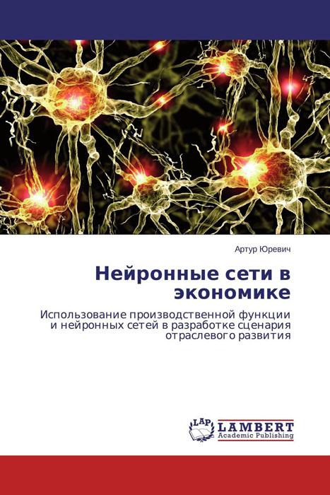 Нейронные сети в экономике