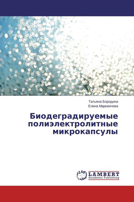 Биодеградируемые полиэлектролитные микрокапсулы