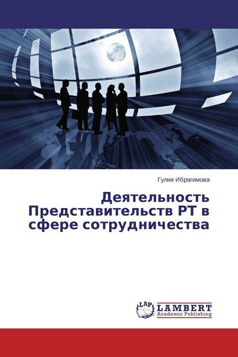 Деятельность Представительств РТ в сфере сотрудничества