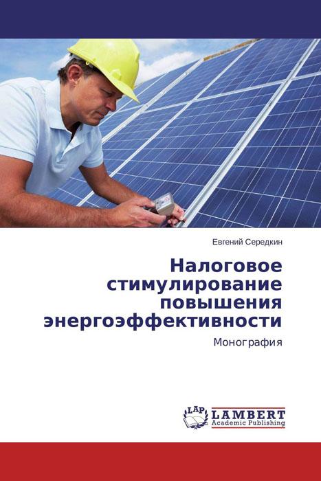 Налоговое стимулирование повышения энергоэффективности