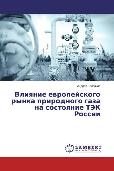Влияние европейского рынка природного газа на состояние ТЭК России