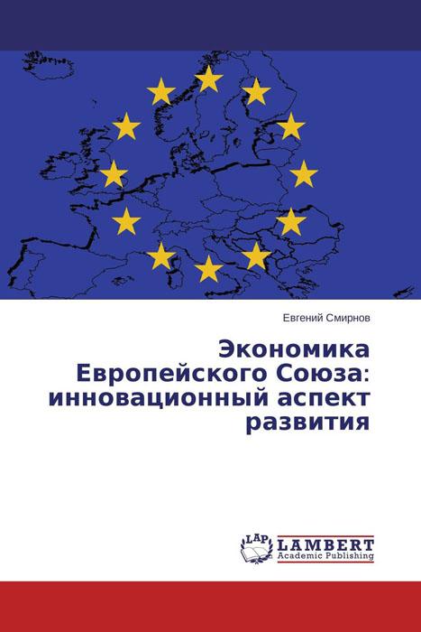 Экономика Европейского Союза: инновационный аспект развития