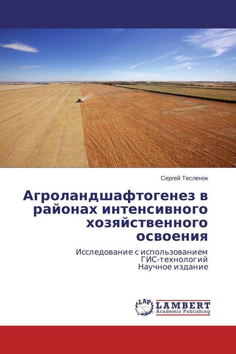 Агроландшафтогенез в районах интенсивного хозяйственного освоения