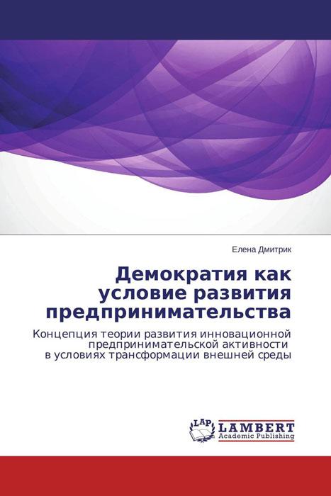 Демократия как условие развития предпринимательства