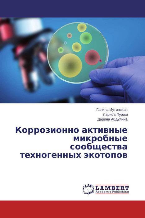 Коррозионно активные микробные сообщества техногенных экотопов