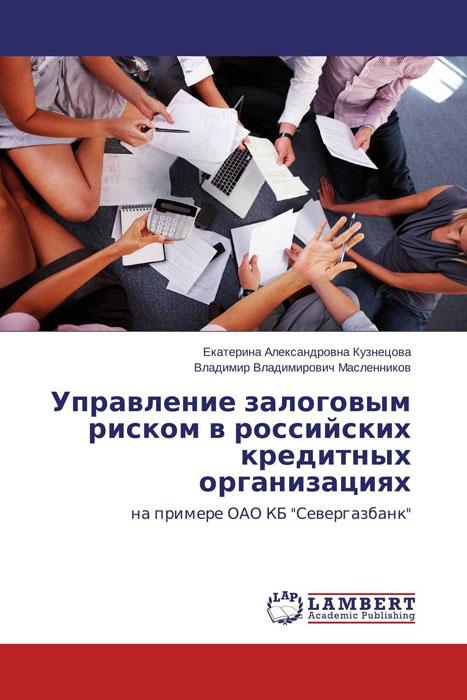 Управление залоговым риском в российских кредитных организациях