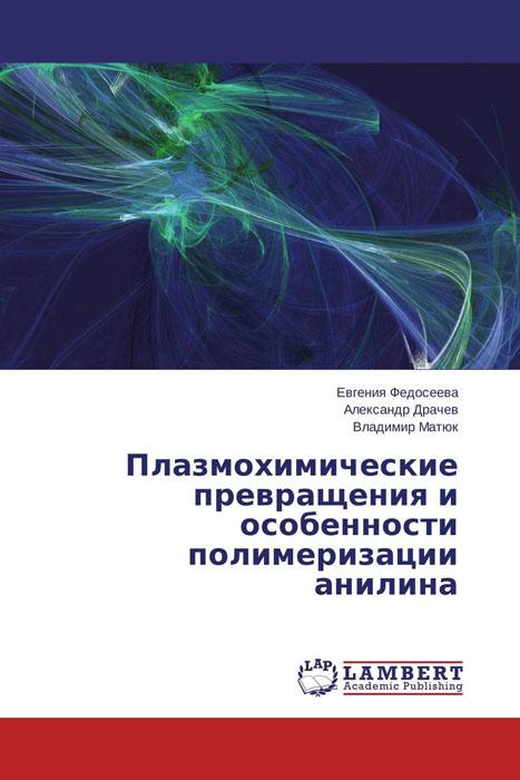 Плазмохимические превращения и особенности полимеризации анилина
