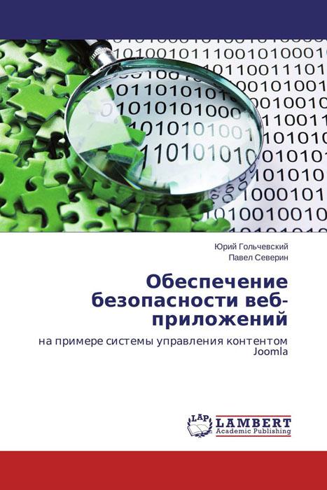 Обеспечение безопасности веб-приложений