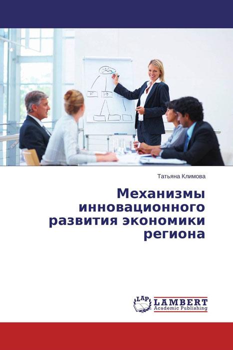 Механизмы инновационного развития экономики региона