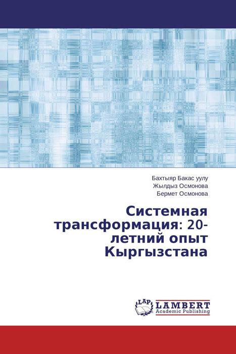 Системная трансформация: 20- летний опыт Кыргызстана