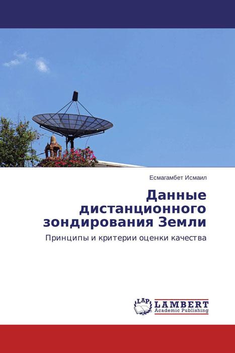 Данные дистанционного зондирования Земли