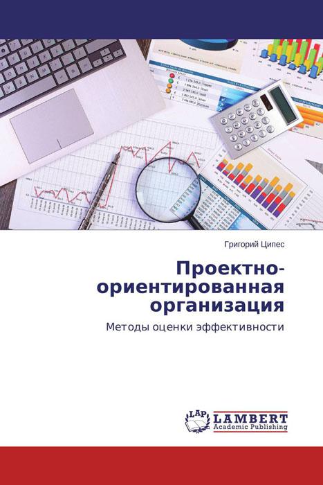 Проектно-ориентированная организация