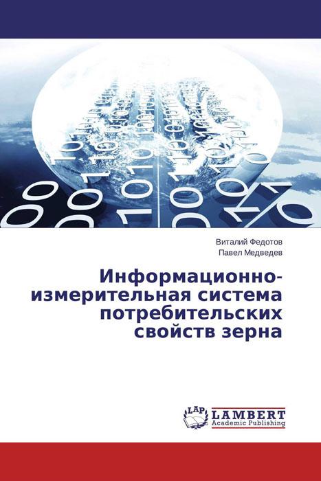Информационно-измерительная система потребительских свойств зерна