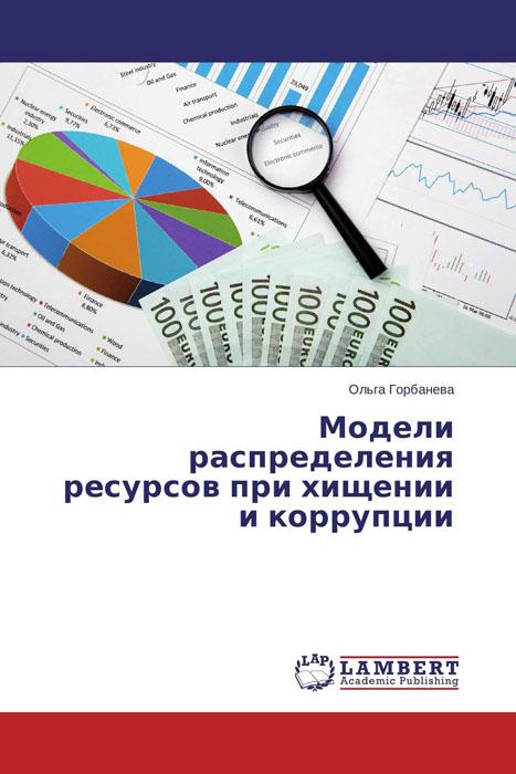 Модели распределения ресурсов при хищении и коррупции