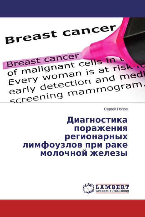 Диагностика поражения регионарных лимфоузлов при раке молочной железы