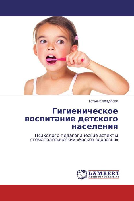 Гигиеническое воспитание детского населения